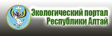 Экологический портал Республики Алтай